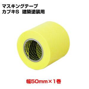 マスキングテープ カブキS 建築塗装用 50mm×1巻(117668/カモイ/KAMOI/養生テープ/紙粘着テープ)