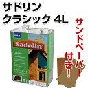サドリン クラシック 4L サンドペーパー付(木材保護塗料/木部着色塗料/玄々化学工業)