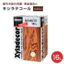 ペンキ 塗料 【送料無料】キシラデコール(XYLADECOR) 16L #111 ウォルナット(大阪ガスケミカル)