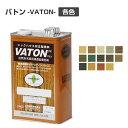 バトン 着色系 3.7L(油性/木部着色剤/木部用塗料/ウッドデッキ/VATON/大谷塗料)