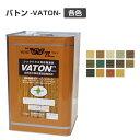【送料無料】バトン 着色系 16L(油性/木部着色剤/木部用塗料/ウッドデッキ/VATON/大谷塗料)