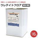 ウレテイトフロア 艶有 透明 16L (大日本塗料/木部床用1液ウレタン塗料)