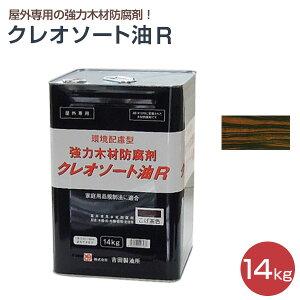 木材防腐剤 クレオソート油R こげ茶 14kg (吉田製油所/強力木材防腐剤)