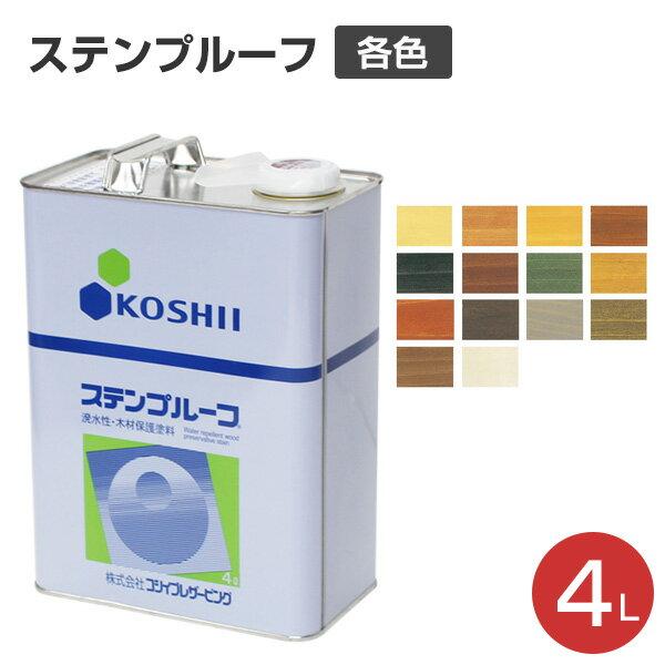 ステンプルーフ 4L(油性/木材保護塗料/ペンキ/ ウッドデッキ/ログハウス/木部塗料/DIY/コシイプレザービング)