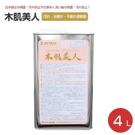 【送料無料】木肌美人 4L (128020/白木用浸透性保護剤・防汚剤)【業務用/ミヤキ】