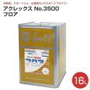 【送料無料】アクレックスNo.3500 フロア 16L (和信化学工業/木質フロアー用水系1液ウレタン)