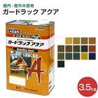 ガードラックアクア3.5KG(水性木材保護着色塗料)
