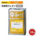 【送料無料】アクレックス 木部用ウレタン クリヤー 14kg(164734/和信化学工業/ Aqurex/水性/屋内/木部用)