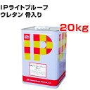 【送料無料】IPライトプルーフウレタン 骨入り 20kg (インターナショナルペイント/水系1液型厚膜簡易防水材)