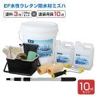 EF水性ウレタン防水材ミズハ22kg(10m2用)+塗装用具セット(1液水性ウレタン防水塗料/屋上/ベランダ/DIY)