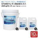 【送料無料】EF水性ウレタン防水材ミズハ 22kgセット(10m2用)(1液水性ウレタン防水塗料/屋上/ベランダ/DIY)