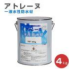 アトレーヌ水性防水材グレー4KG(水性一液型防水塗料)