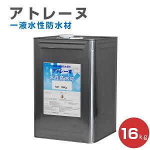 アトレーヌ 水性防水材  16kg (アトミクス/防水/塗料/シート/FRP/水性一液/本材)