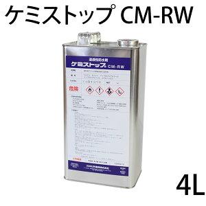 ケミストップ CM-RW 4L(131940/油性/浸透性防水剤/撥水剤/はっすい材/無色透明/三井化学産資)