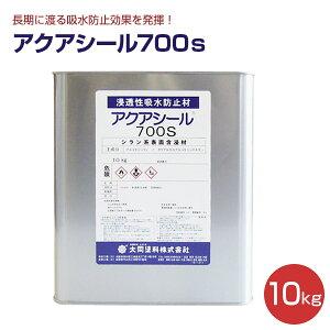 打ちっ放しコンクリート 【送料無料】アクアシール700S 10kg (溶剤系/高濃度シラン系浸透性吸水防水材/防水剤/撥水剤/大同塗料)