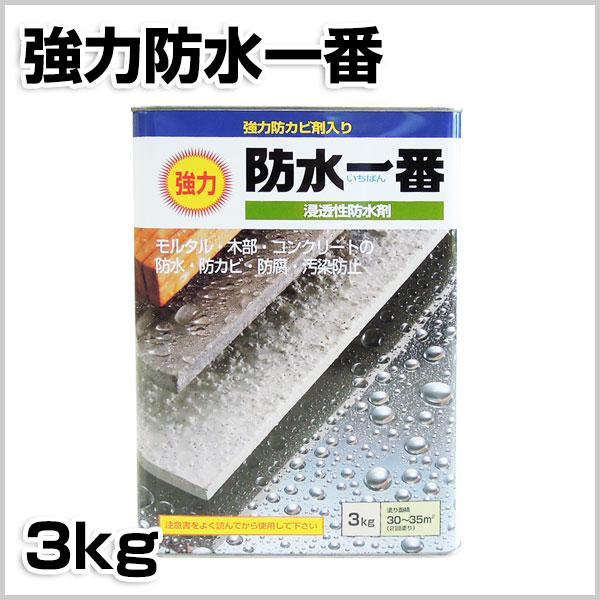 強力防水一番 3kg(溶剤系/浸透性防止剤/撥水剤/コンクリート/木材/レンガ/日本特殊塗料)