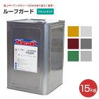 ルーフガードフラットタイプ15kg(日本特殊塗料/水性/シート防水用)