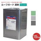 ルーフガード遮熱フラットタイプ15kg(日本特殊塗料/水性/シート防水用))
