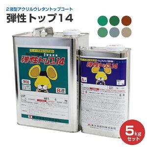 弾性トップ14  5kgセット (東日本塗料/カラーウレタン塗膜防水材トップコート/上塗り)