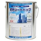 遮熱シートトップ100(平滑用)3kg(東日本塗料)