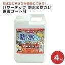パワーテック 防水&防さび保護コート剤 4kg (一般赤ラベル/丸長商事/水性/ペンキ/塗料)