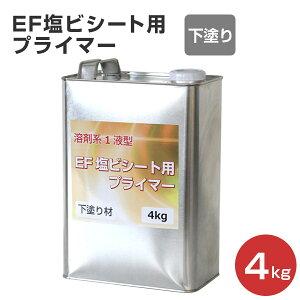 EF塩ビシート用プライマー (下塗り材) 4kg(溶剤系/シート防水/EF水性防水材ミズハ用)