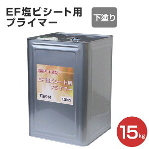 【送料無料】EF塩ビシート用プライマー (下塗り材) 15kg(溶剤系/シート防水/EF水性防水材ミズハ用)