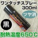 オキツモ ワンタッチスプレー ツヤ消 黒 300ml (耐熱塗料)