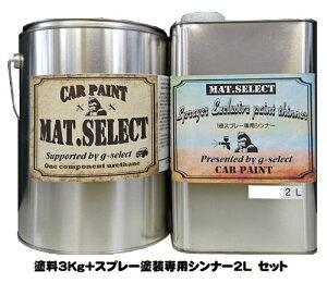 MAT.SELECT スプレー用シンナー 2L+塗料3Kgセット 各色【g-select自動車塗装用1液ウレタン艶消し塗料】