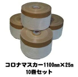 コロナ布マスカー 1100mm×25m 10巻入り (1巻あたり¥243)