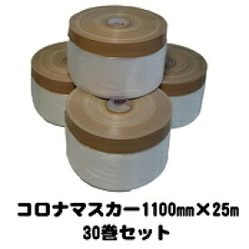 コロナ布マスカー 1100mm×25m 30巻入り (1巻あたり¥220)
