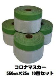 コロナ布マスカー 550mm×25m 10巻入り (1巻あたり¥136)