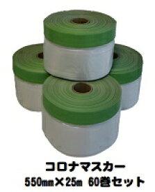 コロナ布マスカー 550mm×25m 60巻入り (1巻¥120あたり)