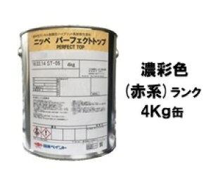 ニッペ パーフェクトトップ 日本塗料工業会濃彩色(赤) 4Kg缶【1液 水性 艶有り 日本ペイント】