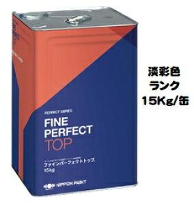 ニッペ ファインパーフェクトトップ 淡彩色 15Kg缶【1液 油性 艶有り 日本ペイント】