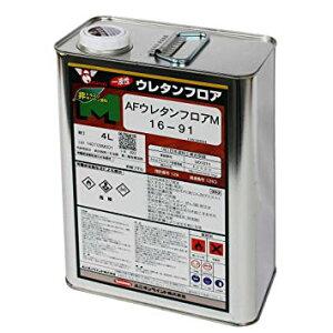 AFウレタンフロアーM 16−91(屋内用) 4L/缶【1液 油性 ウレタン ユニオンペイント】