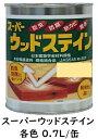 スーパーウッドステイン(屋外用) 各色 0.7L/缶【1液 油性 木目生かす 浸透性 吉田製油所】