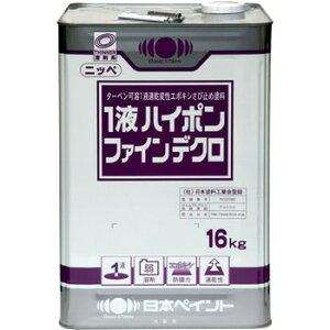 ニッペ 1液ハイポンファインデクロ 各色 16Kg缶【1液 油性 エポキシ 下塗り 錆止め 日本ペイント】