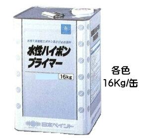 ニッペ 水性ハイポンプライマー 各色 16Kg缶【1液 水性 エポキシ 下塗り 錆止め 日本ペイント】
