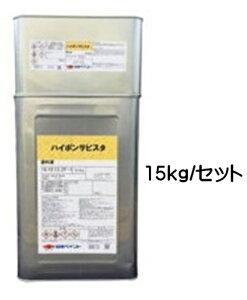 ニッペ ハイポンサビスタ 乳白色クリヤー(主剤+硬化剤) 15Kgセット【2液 油性 下塗り 錆止め 日本ペイント】