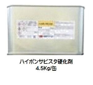 ニッペ ハイポンサビスタ硬化剤 4.5Kg缶【2液 油性 下塗り 錆止め 日本ペイント】