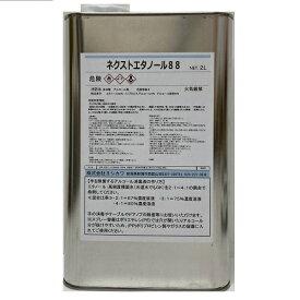 ネクストエタノール88 2L缶
