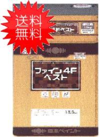 【送料無料】ニッペ ファイン4Fベスト  15kgセット 標準色
