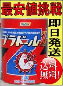 期間限定【ローラーセット付き】/最安値挑戦価格     【送料無料】プラドールZ 4kg 2缶セット  【船底塗料】