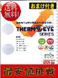 【送料無料】ニッペ サーモアイSi 15kgセット【期間限定】(高耐久型シリコン樹脂遮熱塗料)