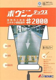 【送料無料】水谷ペイント ボウジンテックス#2000 オレンジ  4kgセット (屋内用)