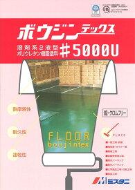 【送料無料】水谷ペイント ボウジンテックス#5000 オレンジ  4kgセット (屋内外用)