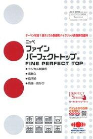 【送料無料】ファインパーフェクトトップ つや有 淡彩色(日本ペイント基準色)15Kg