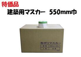 【アウトレット】特価品 建築用マスカー550mm巾(60巻入り)