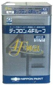 【送料無料】ニッペ デュフロン4Fルーフ 15kgセット